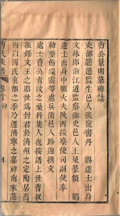 曹氏族谱前卷 曹公景明墓碑志