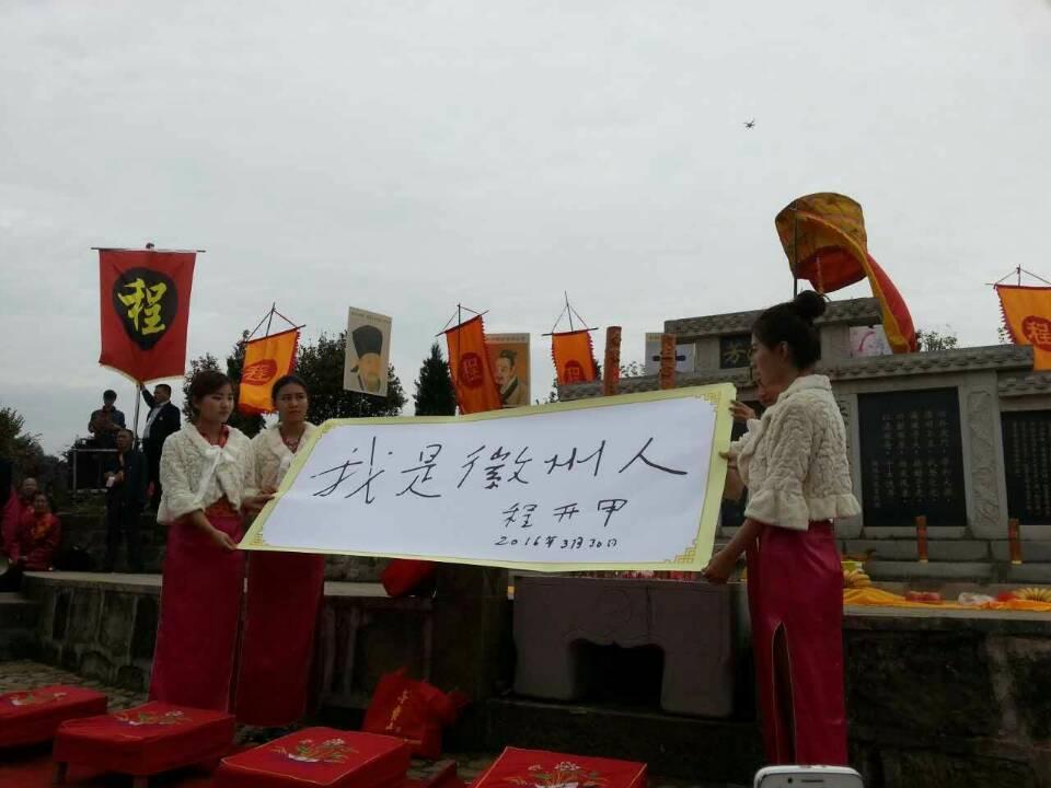 潜岳程氏宗亲联谊会(筹)丙申2016黄山公祭代表团