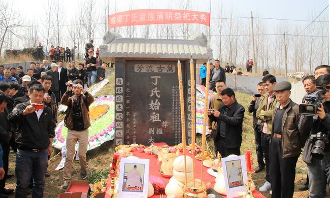 琅琊丁氏2016年清明节祭祖通知