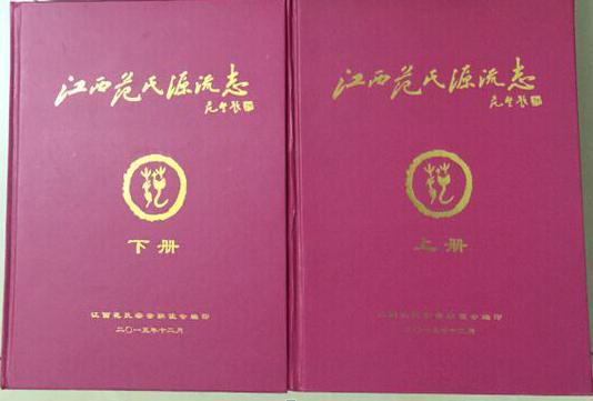 江西范氏宗亲联谊会在槎村总祠隆重举行《江西范氏源流志》颁发仪式