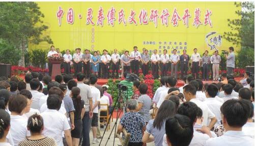 河北灵寿县政协举办傅氏文化研讨会