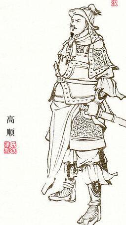 东汉末年将领——高顺
