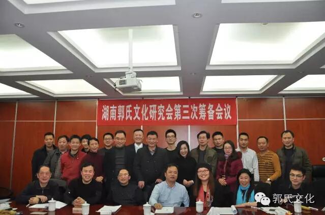 湖南郭氏文化研究会第三次筹备会议在建安集团召开