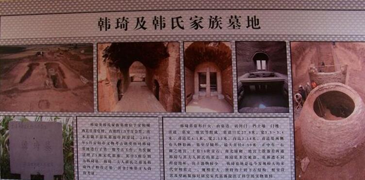 韩琦公陵墓