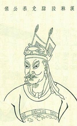 秣陵尉——蒋子文