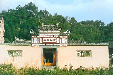 福鼎市山前办事处水北上坪园江氏祠堂