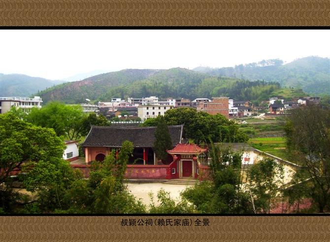 永定县汤湖赖氏家庙