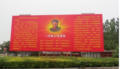 重新认识毛泽东思想