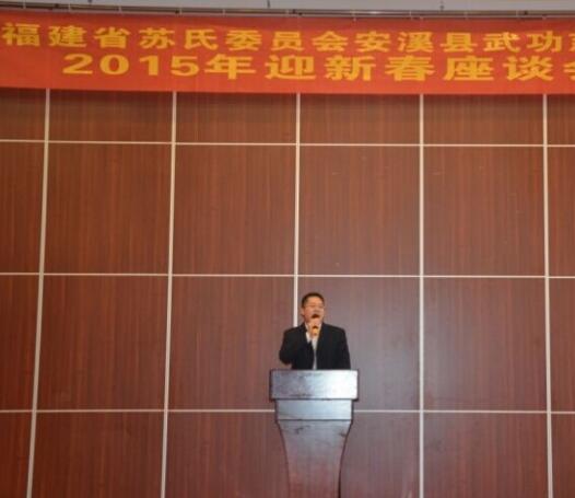 福建省苏氏委员会2014年工作报告和2015年工作计划