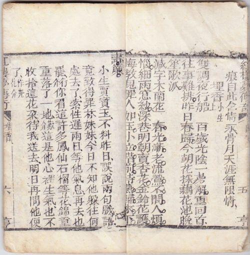 金陵万氏家族是红楼梦的早期品评 改编与续作者