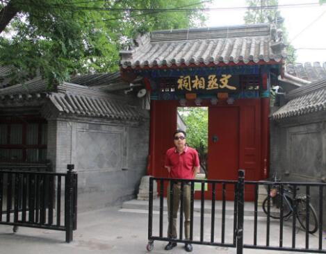 谒北京文丞相祠有感