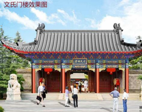 江右文氏祖祠建设研讨会在恵州举行