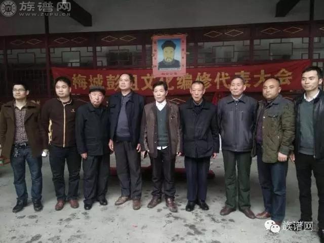 族谱网工作人员与彭氏各族老合影
