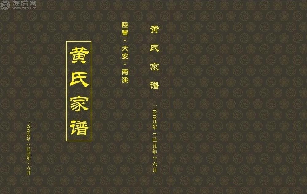 修族谱更多的是传承家族美德,孝悌传家
