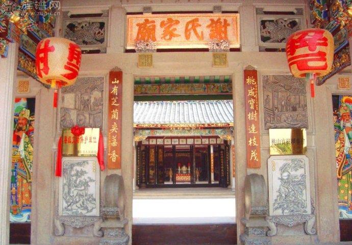 族谱网带您了解最全面的姓氏祠堂之揭阳桃山谢氏宗祠