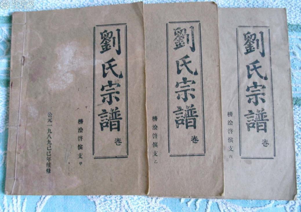 族谱网带您了解,中华刘氏之贵州地区字辈详考