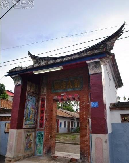 今天,请和我们一起去拜访台湾最大的刘氏宗祠