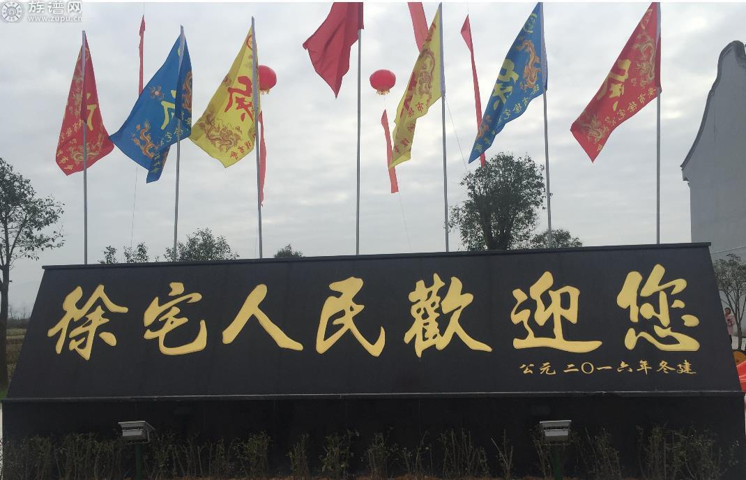 瑞安徐宅村徐氏宗祠隆重举办徐氏联谊成立十周年庆