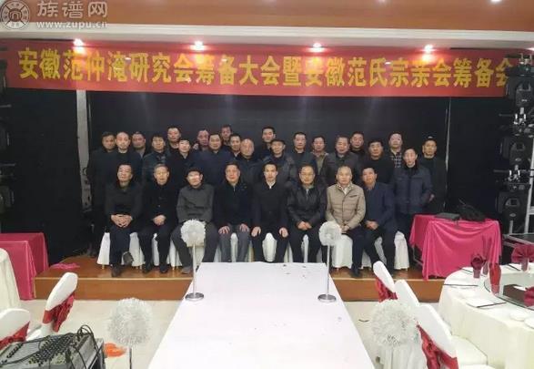 宗亲们的热情,融化了冬日的严寒,范氏宗亲会筹备会议