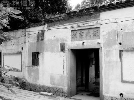 始建于清道光甲申年1824年的,福州市南后街汪氏宗祠