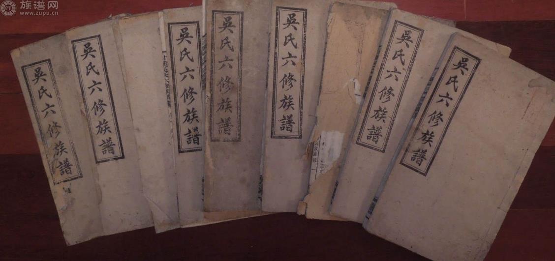 一部老族谱里居然有清末李鸿章左宗棠等6位重臣序文属重刊