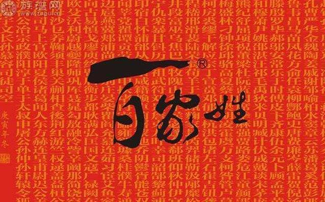 中国十大姓氏起源,看有没有您的姓氏