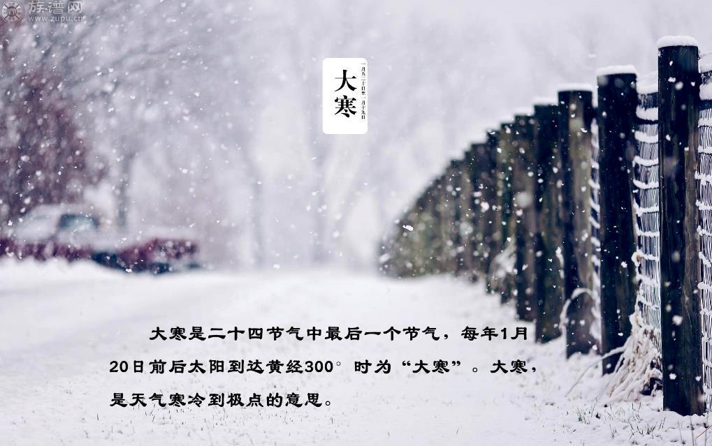 二十四节气之一大寒有哪些传统民俗文化习惯
