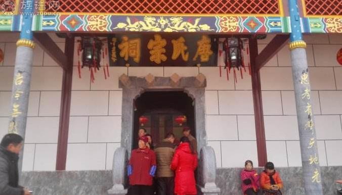 族谱网为您解说,淄博地区唐氏家族主要分为三大支系