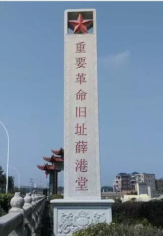福清革命遗址薛港堂