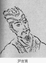 尹吉甫 东周名臣