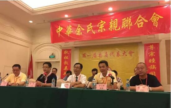 中华余氏宗亲联合会在广州正式成立并召开第一次会员代表大会