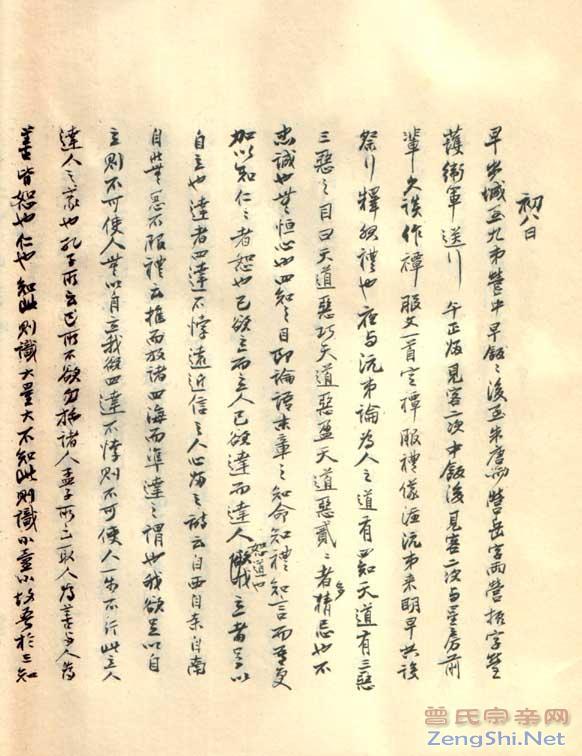 曾国藩《日记绝笔》