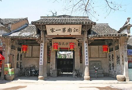 古代精神文明之家——浦江县郑宅镇