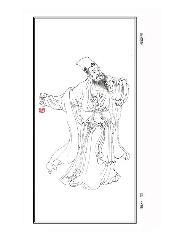 郑道昭对中国书法的影响