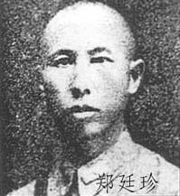 抗日英雄 郑廷珍