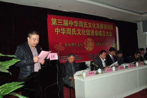 中华周氏文化促进会正式成立