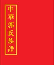 中华郭氏族谱