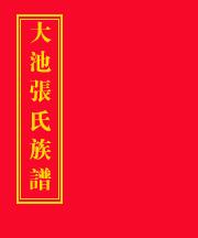 大池张氏族谱