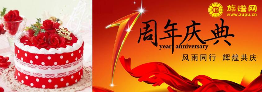 族谱网周年庆典
