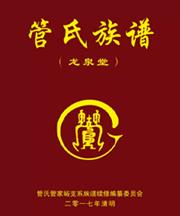 管氏龙泉族谱