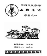 上梅王氏族谱