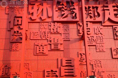 中国姓氏的类别和内涵
