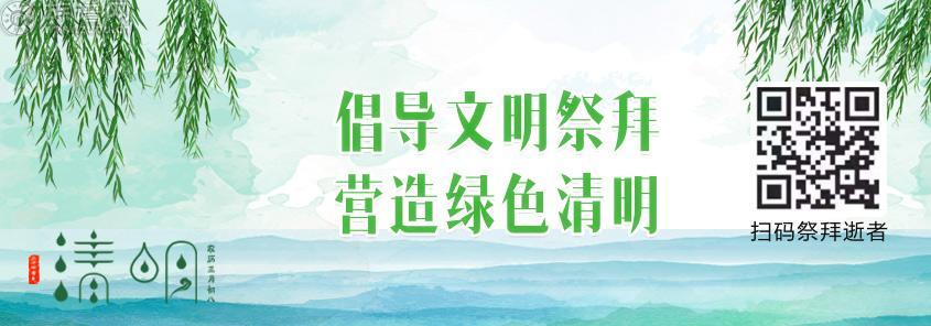 清明节绿色祭拜
