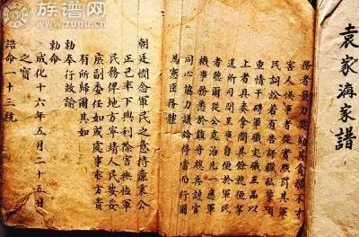 """家谱:宗族传承历史上的一种""""身份证明"""""""
