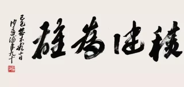 为蒋介石修家谱,为周恩来题词的文坛巨仕!