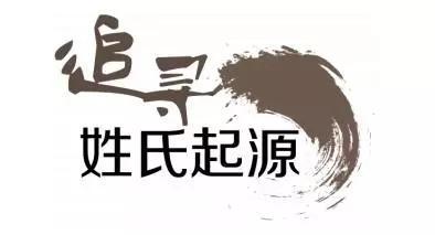 中国生僻姓氏,常被误当成日本人~