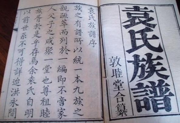 袁世凯家中有一物件,记录着袁世凯族谱,到最后却被当废铁炼化!