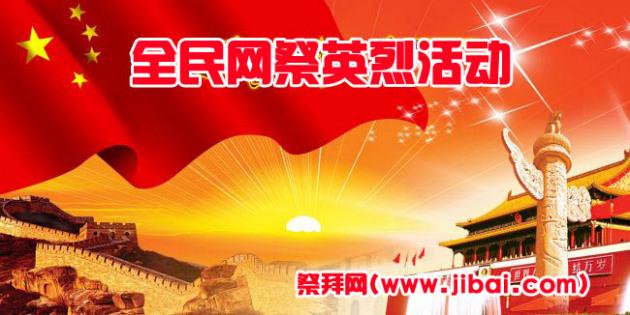 清明祭•一起缅怀那些逝去的中华英雄